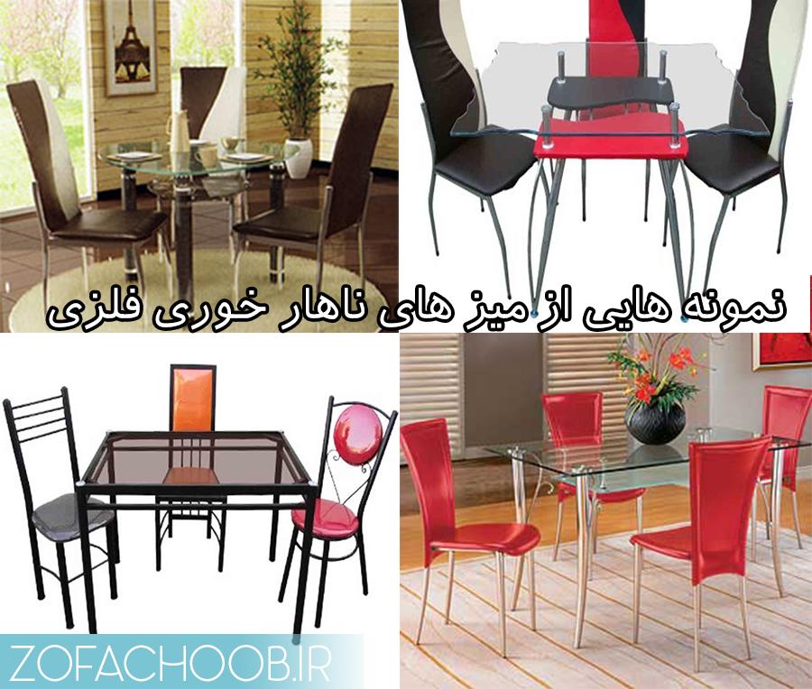 نمونه هایی از میز های ناهار خوری فلزی